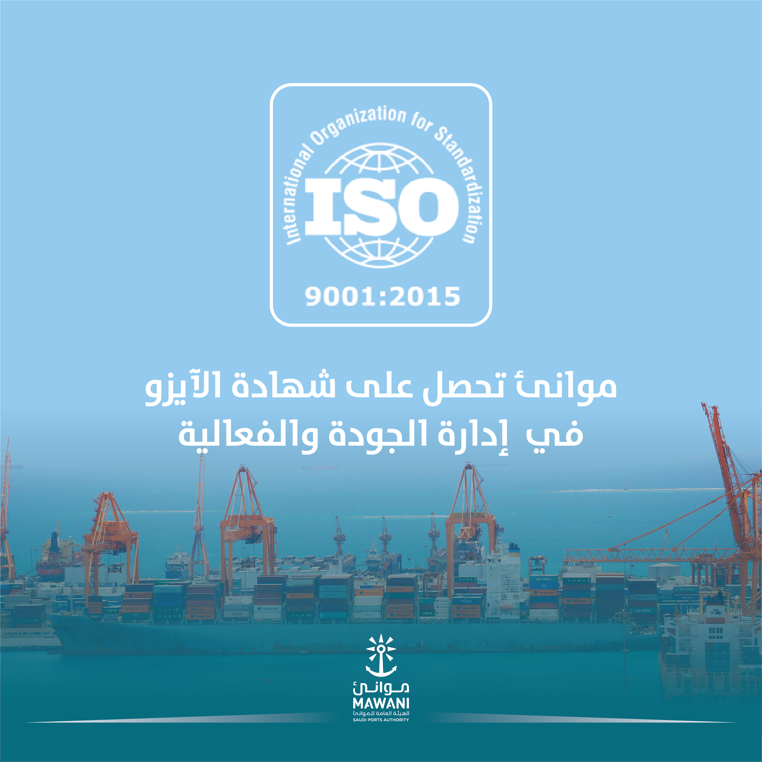 Mawani Obtained ISO Certification in Bussiness Sustainability  (1)-01.png